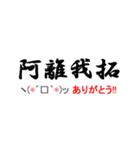 夜露死苦顔もじ(個別スタンプ:05)
