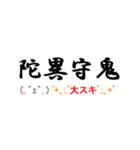 夜露死苦顔もじ(個別スタンプ:06)
