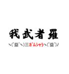 夜露死苦顔もじ(個別スタンプ:09)