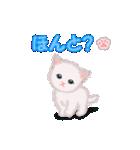 よちよち子猫 短い言葉(個別スタンプ:12)