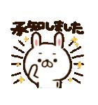 毎日使える★ゆるうさ 5【敬語】(個別スタンプ:01)