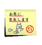 こうせい専用・付箋でペタッと敬語スタンプ(個別スタンプ:01)