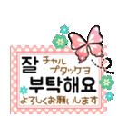 【韓国語】あなたなら使いこなせるわ改訂版(個別スタンプ:32)