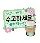 【韓国語】あなたなら使いこなせるわ改訂版(個別スタンプ:34)