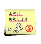 大坂さん専用・付箋でペタッと敬語スタンプ(個別スタンプ:01)