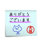 大坂さん専用・付箋でペタッと敬語スタンプ(個別スタンプ:04)