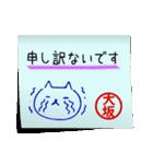 大坂さん専用・付箋でペタッと敬語スタンプ(個別スタンプ:12)