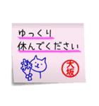 大坂さん専用・付箋でペタッと敬語スタンプ(個別スタンプ:22)