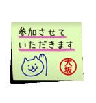 大坂さん専用・付箋でペタッと敬語スタンプ(個別スタンプ:23)