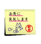 新井さん専用・付箋でペタッと敬語スタンプ(個別スタンプ:01)
