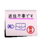 新井さん専用・付箋でペタッと敬語スタンプ(個別スタンプ:02)