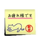新井さん専用・付箋でペタッと敬語スタンプ(個別スタンプ:05)