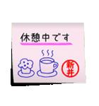新井さん専用・付箋でペタッと敬語スタンプ(個別スタンプ:06)
