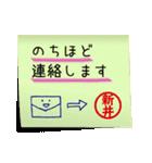新井さん専用・付箋でペタッと敬語スタンプ(個別スタンプ:07)
