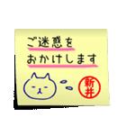 新井さん専用・付箋でペタッと敬語スタンプ(個別スタンプ:09)