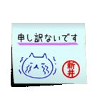 新井さん専用・付箋でペタッと敬語スタンプ(個別スタンプ:12)