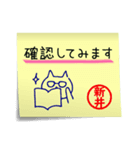 新井さん専用・付箋でペタッと敬語スタンプ(個別スタンプ:17)