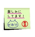 新井さん専用・付箋でペタッと敬語スタンプ(個別スタンプ:19)
