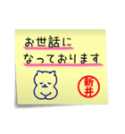 新井さん専用・付箋でペタッと敬語スタンプ(個別スタンプ:21)