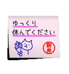 新井さん専用・付箋でペタッと敬語スタンプ(個別スタンプ:22)