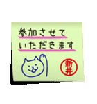 新井さん専用・付箋でペタッと敬語スタンプ(個別スタンプ:23)