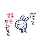 ほぼ白うさぎ12(LOVE編)(個別スタンプ:06)