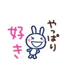 ほぼ白うさぎ12(LOVE編)(個別スタンプ:07)