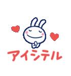 ほぼ白うさぎ12(LOVE編)(個別スタンプ:08)
