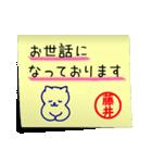 藤井さん専用・付箋でペタッと敬語スタンプ(個別スタンプ:21)