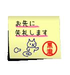 黒瀧さん専用・付箋でペタッと敬語スタンプ(個別スタンプ:01)