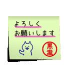 黒瀧さん専用・付箋でペタッと敬語スタンプ(個別スタンプ:03)