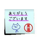 黒瀧さん専用・付箋でペタッと敬語スタンプ(個別スタンプ:04)