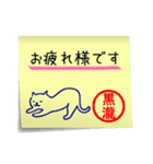 黒瀧さん専用・付箋でペタッと敬語スタンプ(個別スタンプ:05)