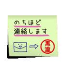 黒瀧さん専用・付箋でペタッと敬語スタンプ(個別スタンプ:07)
