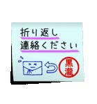 黒瀧さん専用・付箋でペタッと敬語スタンプ(個別スタンプ:08)