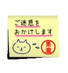 黒瀧さん専用・付箋でペタッと敬語スタンプ(個別スタンプ:09)