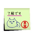 黒瀧さん専用・付箋でペタッと敬語スタンプ(個別スタンプ:11)