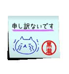 黒瀧さん専用・付箋でペタッと敬語スタンプ(個別スタンプ:12)