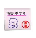 黒瀧さん専用・付箋でペタッと敬語スタンプ(個別スタンプ:14)