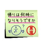 黒瀧さん専用・付箋でペタッと敬語スタンプ(個別スタンプ:15)