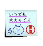 黒瀧さん専用・付箋でペタッと敬語スタンプ(個別スタンプ:16)