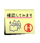 黒瀧さん専用・付箋でペタッと敬語スタンプ(個別スタンプ:17)