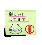 黒瀧さん専用・付箋でペタッと敬語スタンプ(個別スタンプ:19)