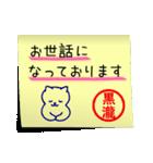 黒瀧さん専用・付箋でペタッと敬語スタンプ(個別スタンプ:21)