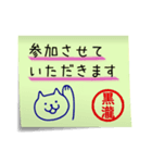 黒瀧さん専用・付箋でペタッと敬語スタンプ(個別スタンプ:23)