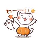 かぼちゃパンツの猫 2018(個別スタンプ:18)