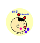 病気 予防接種に役立つ子供の病名スタンプ(個別スタンプ:20)