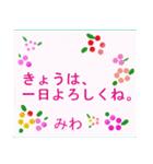 """""""みわ""""さんにお薦めお花のスタンプ。(個別スタンプ:2)"""