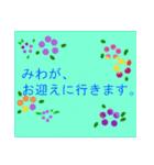 """""""みわ""""さんにお薦めお花のスタンプ。(個別スタンプ:3)"""