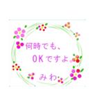 """""""みわ""""さんにお薦めお花のスタンプ。(個別スタンプ:11)"""